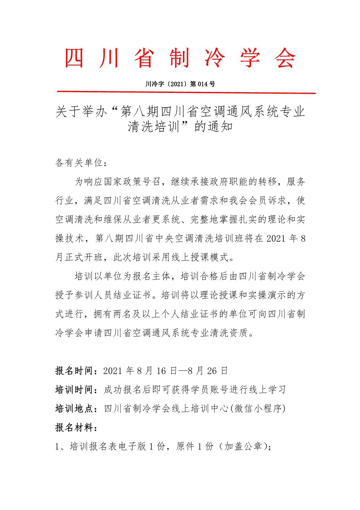 """关于举办""""第八期四川省空调通风系统专业清洗培训""""的通知"""