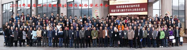 首届四川省暖通空调与制冷学术年会在蓉召开