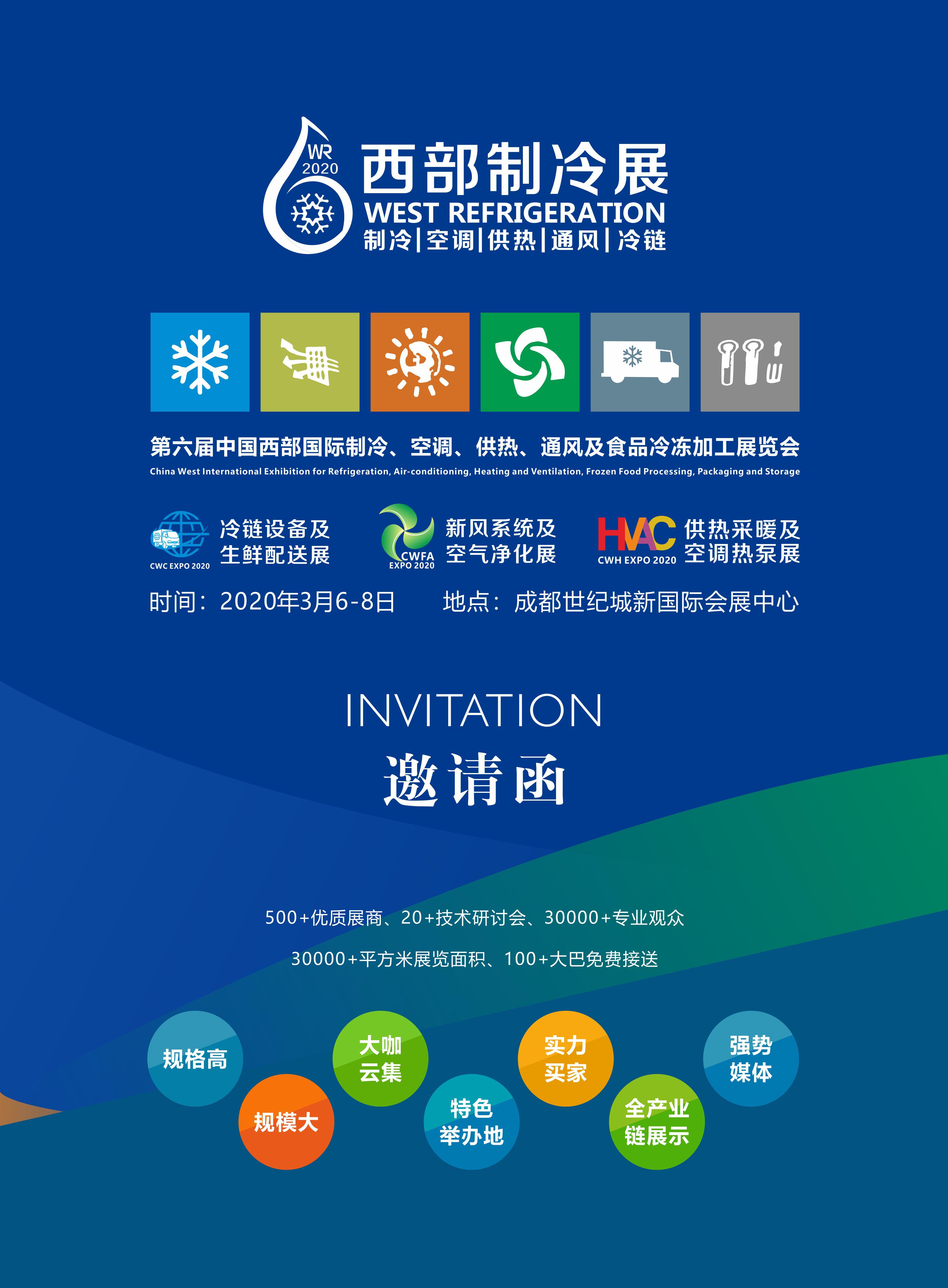【邀请函·成都】2020第六届中国西部国际制冷、空调、供热、通风及食品冷冻加工展览会