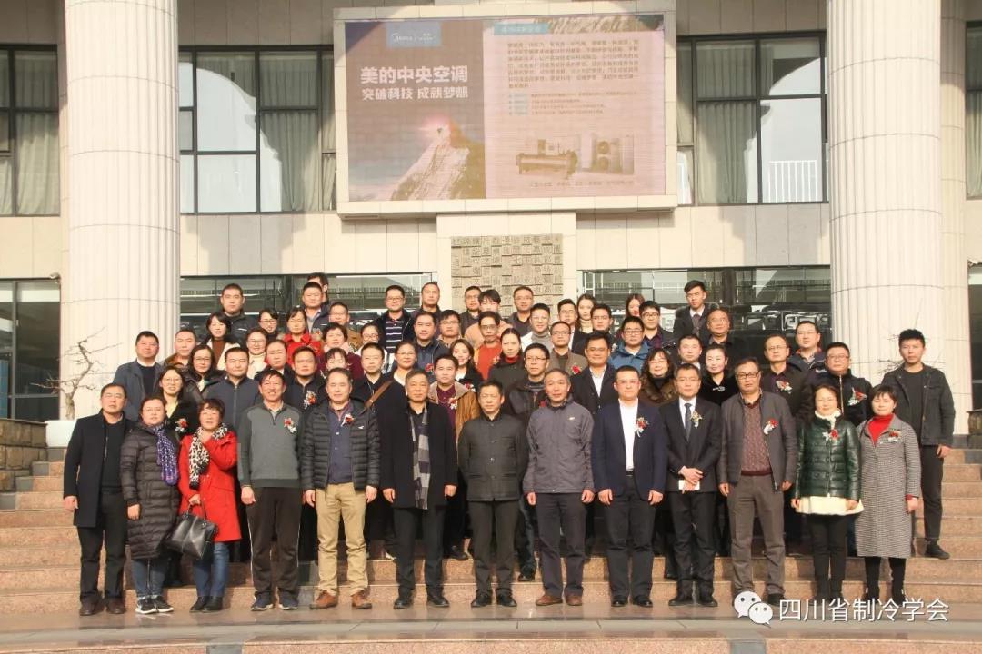 四川省制冷学会学生工作委员会正式成立