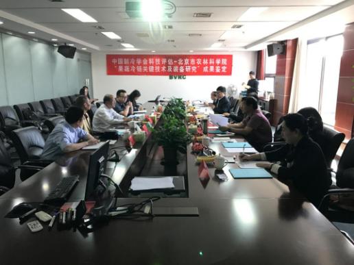 """中国制冷学会在京举办""""果蔬冷链关键技术及装备研究""""项目科技评估会议"""