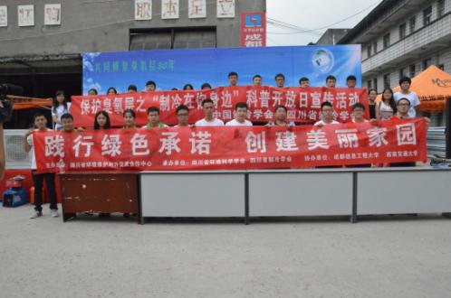 """2015年""""9.16国际保护臭氧层日""""宣传周大型科普活动在蓉成功举办"""