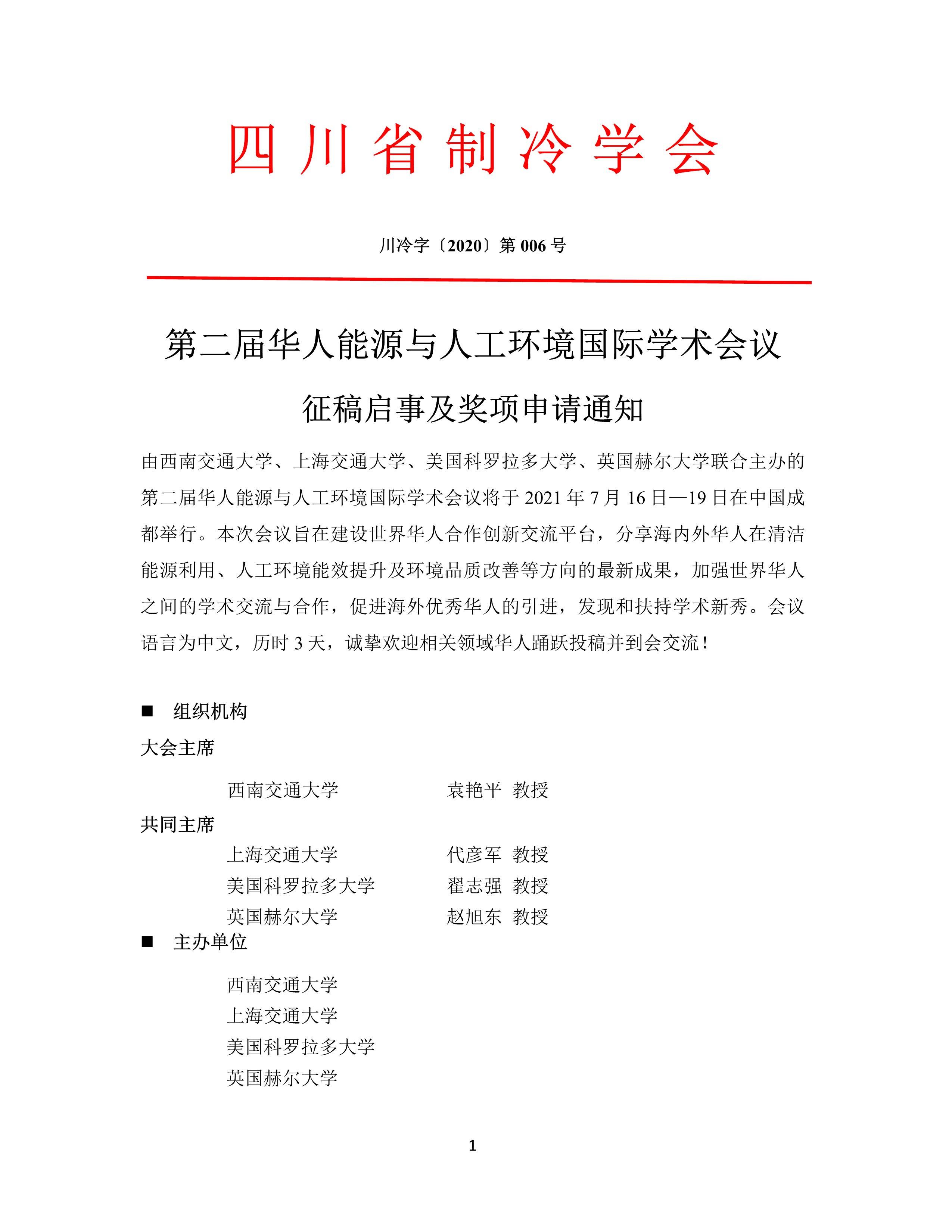 第二届华人能源与人工环境国际学术会议征稿启事及奖项申请通知