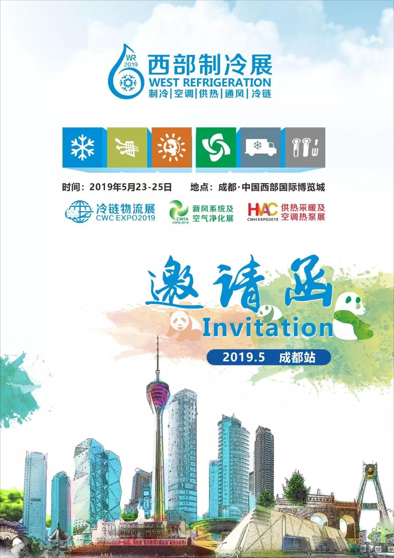 【邀请函·成都】2019第五届中国西部国际制冷、空调、 供热、通风及食品冷冻加工展览会