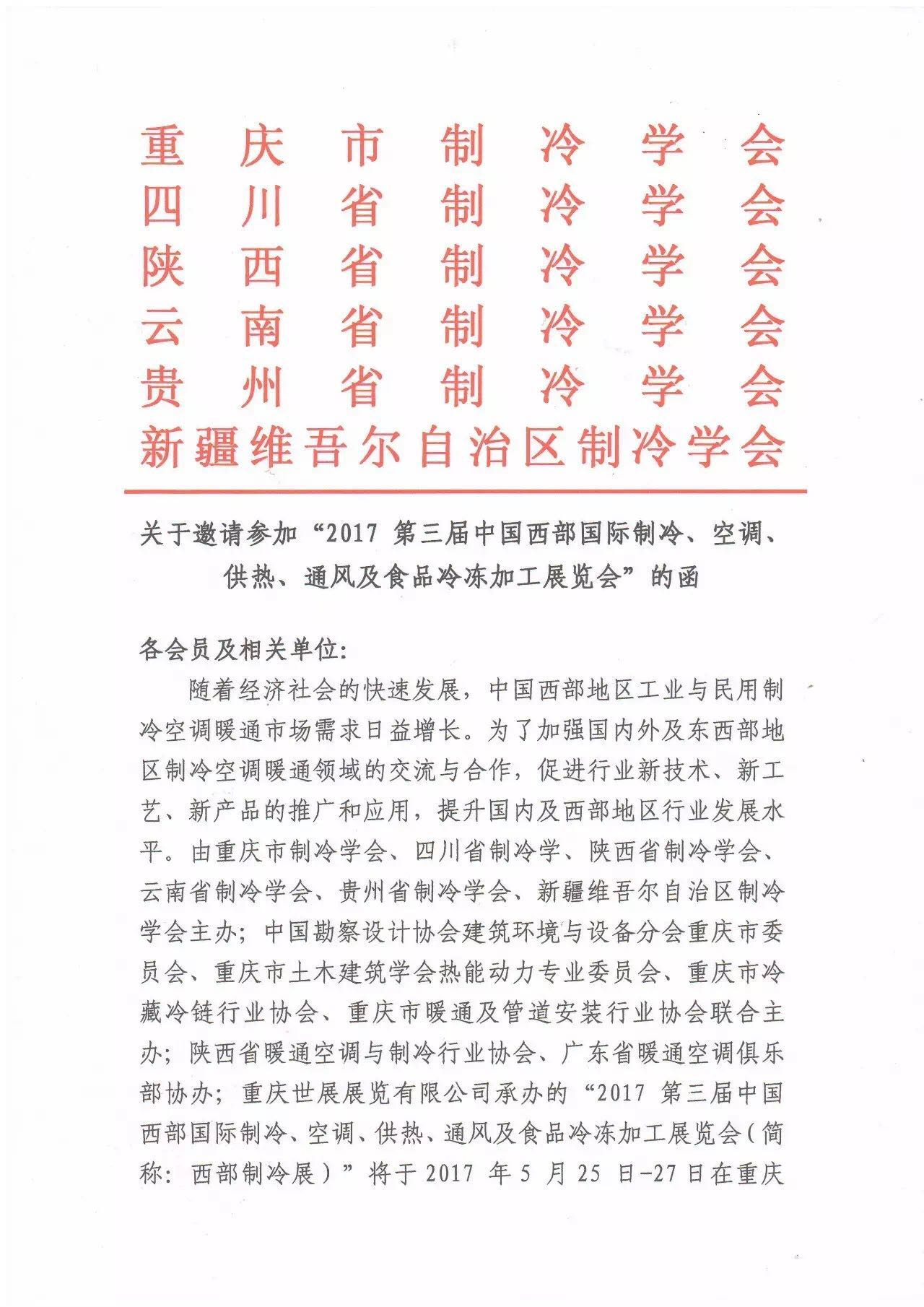 """关于邀请请参加""""2017第三届中国西部国际制冷、空调、供热、通风及食品冷冻加工展览会""""的函"""