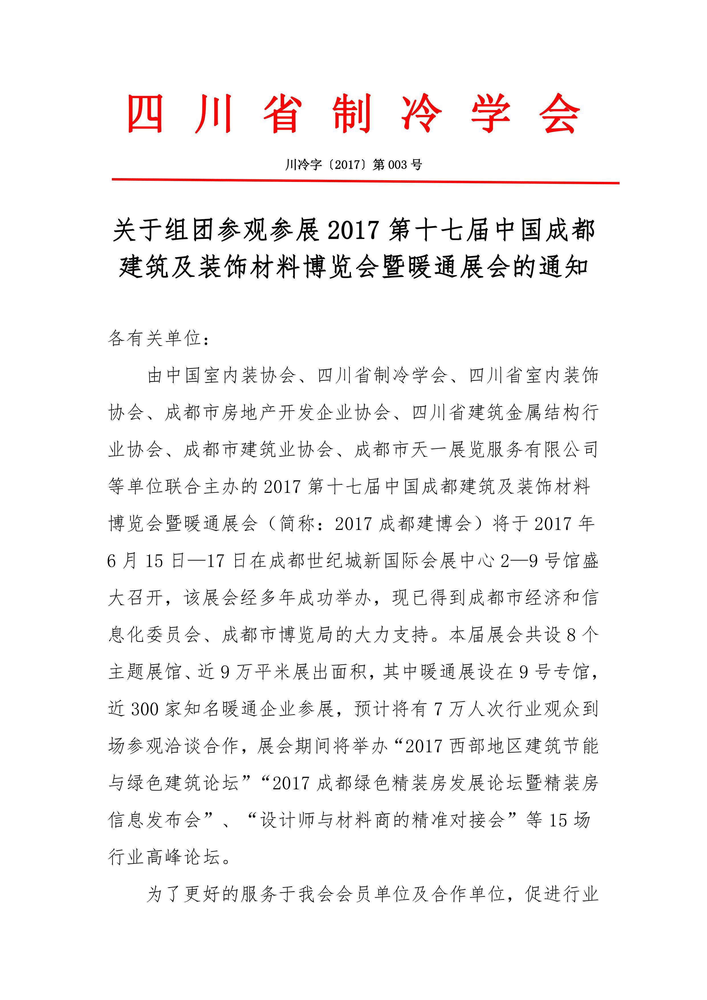 关于组团参观参展2017第十七届中国成都建筑及装饰材料博览会暨暖通展会的通知