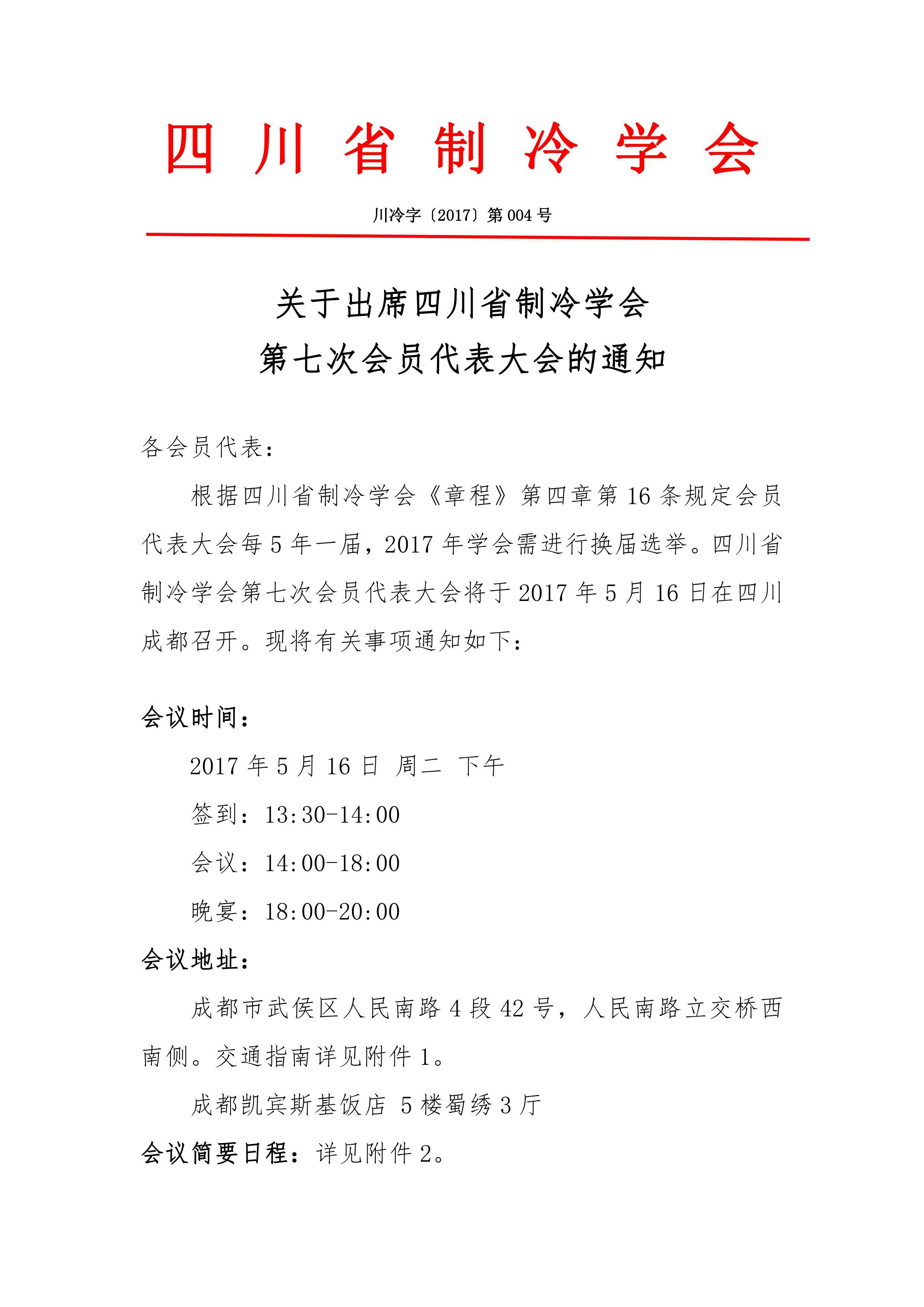 关于出席四川省制冷学会第七次会员代表大会的通知