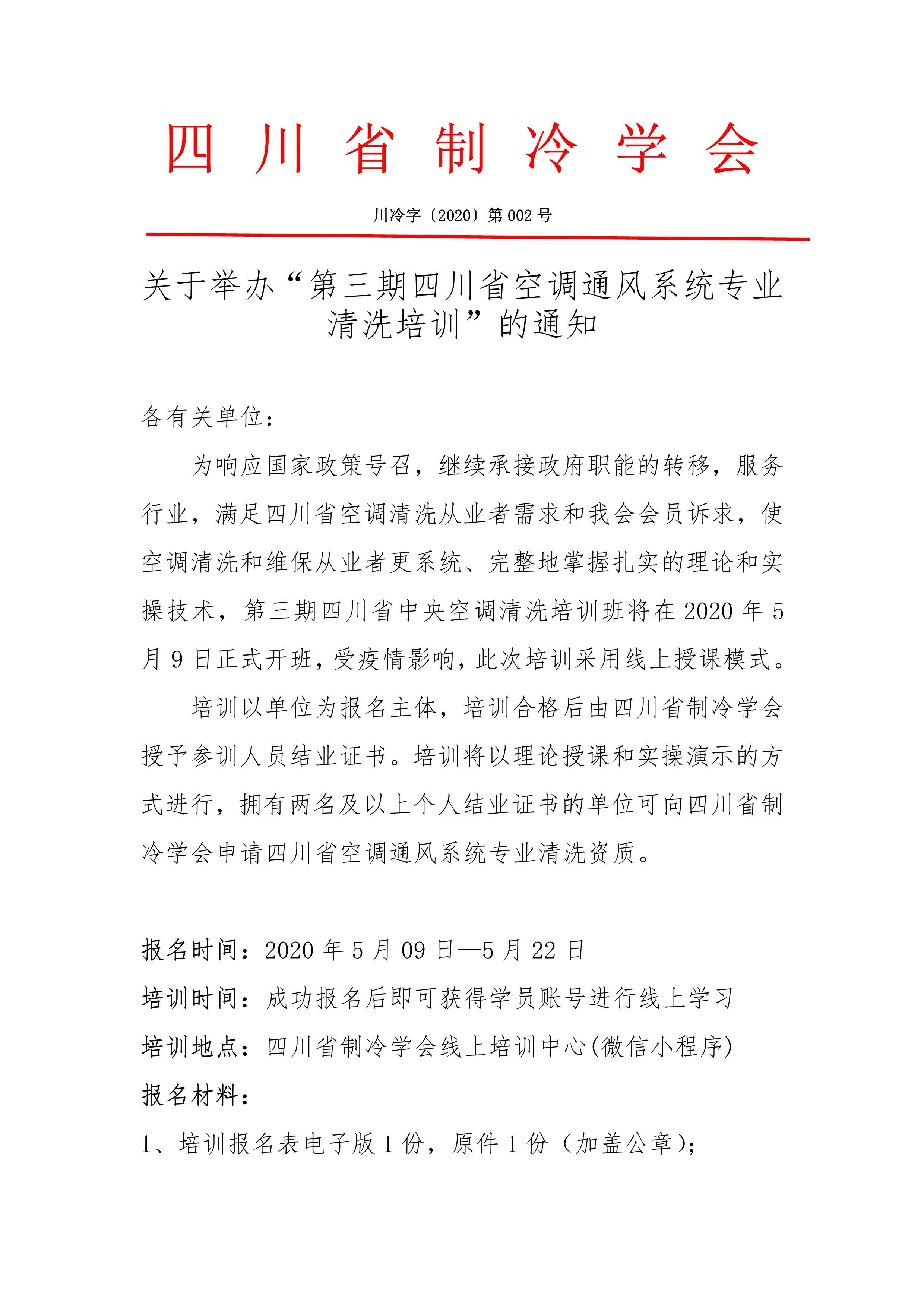 """关于举办""""第三期四川省空调通风系统专业清洗培训""""的通知"""
