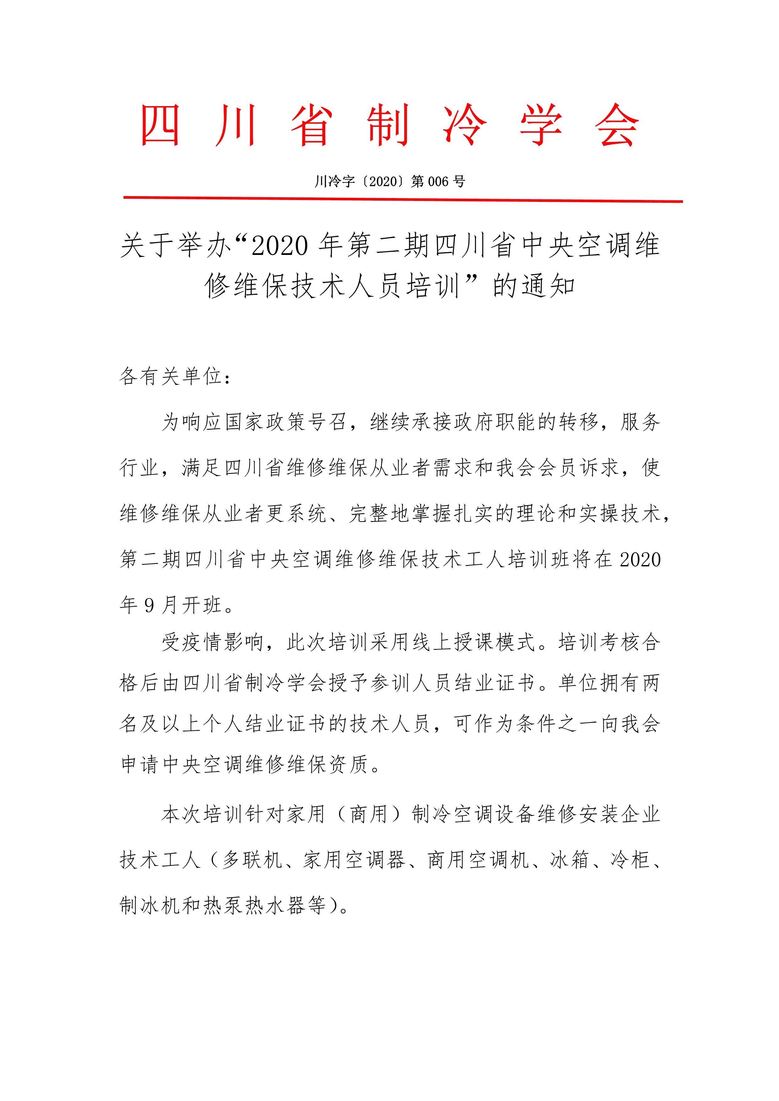 """关于举办""""2020年第二期四川省中央空调维修维保技术人员培训""""的通知"""