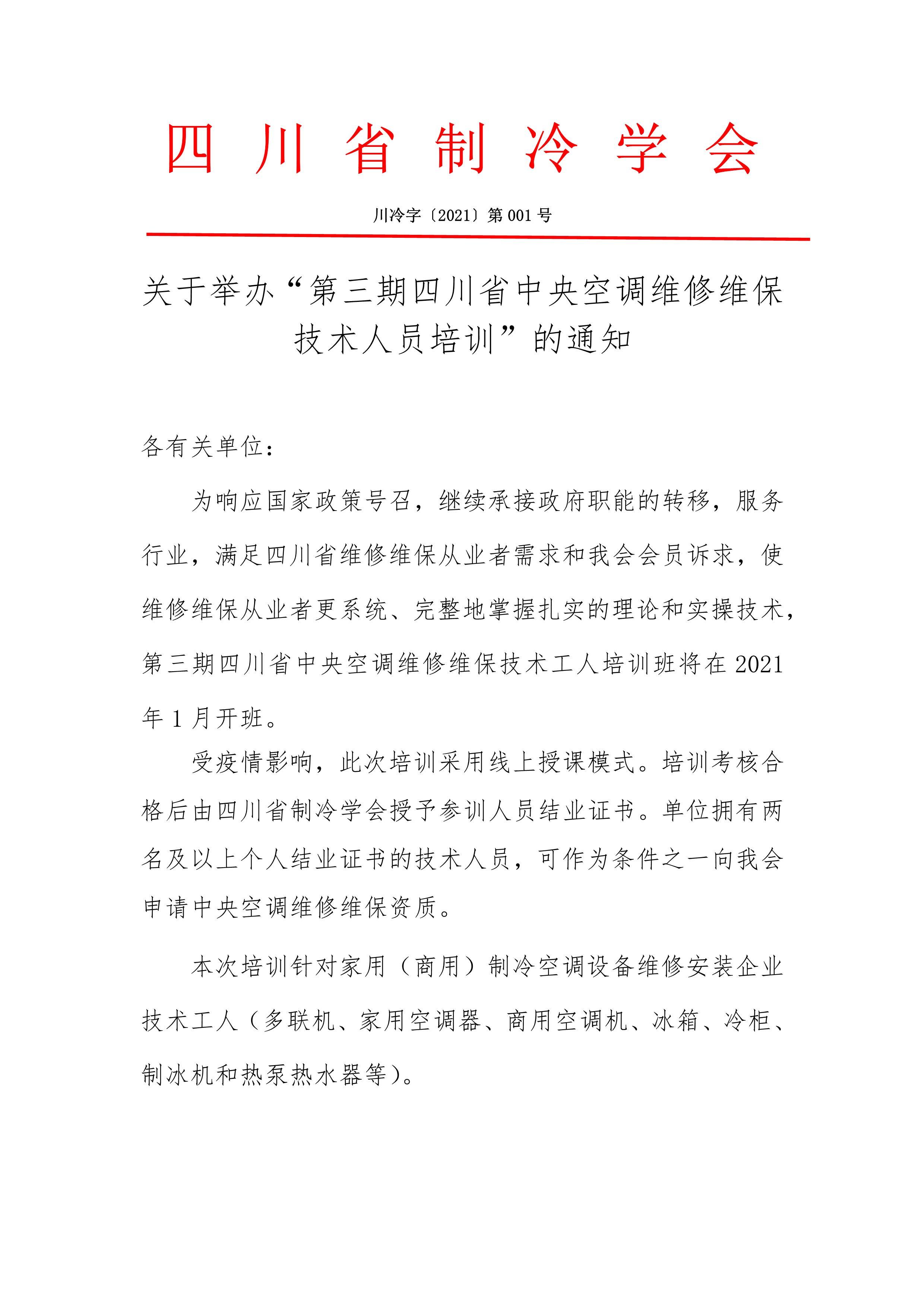 """关于举办""""第三期四川省中央空调维修维保技术人员培训""""的通知"""