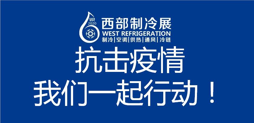 关于2020第六届中国西部国际制冷、空调、供热、通风及食品冷冻加工展览会延期举办的通知!