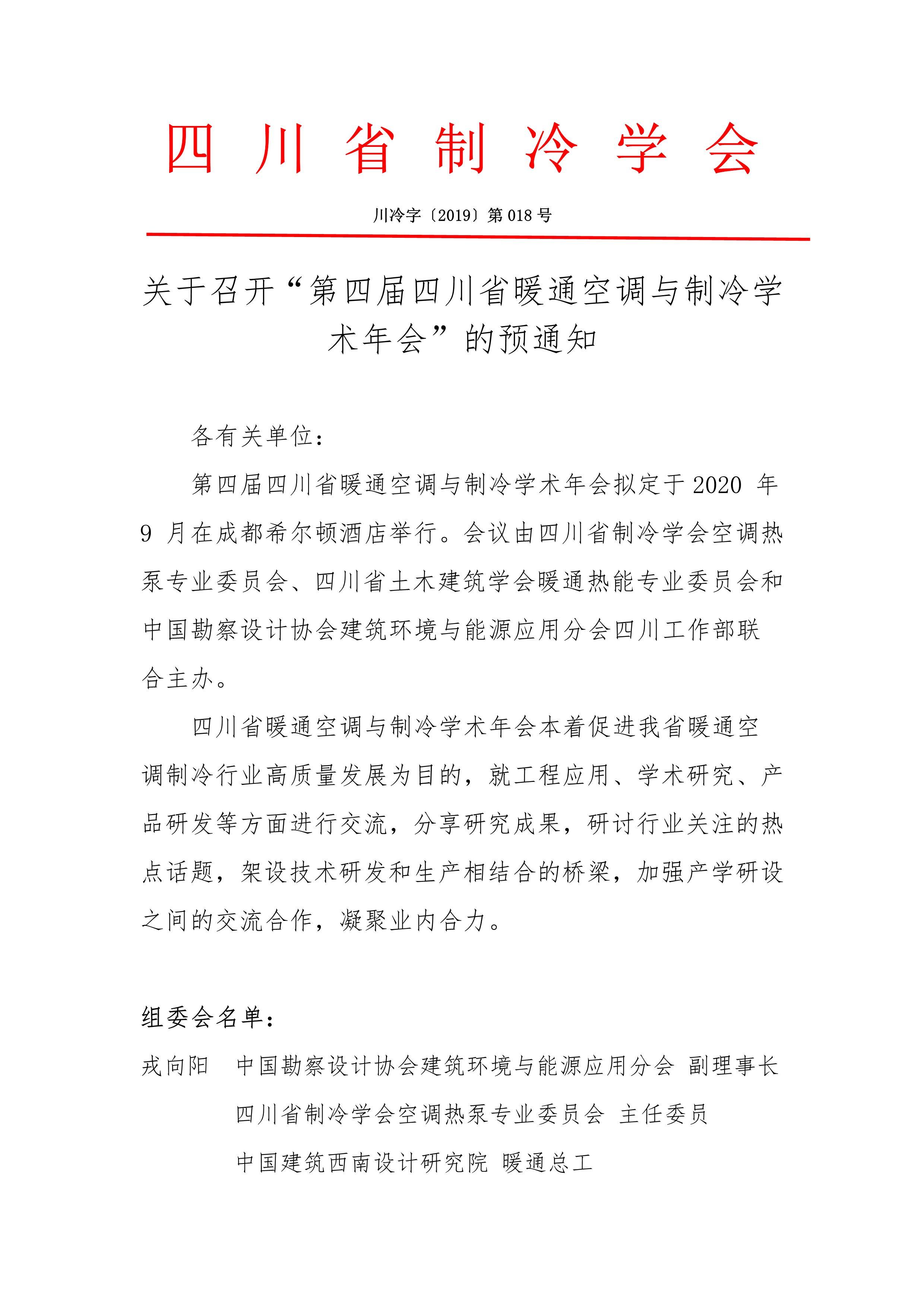 第四届四川省暖通空调与制冷学术年会预通知