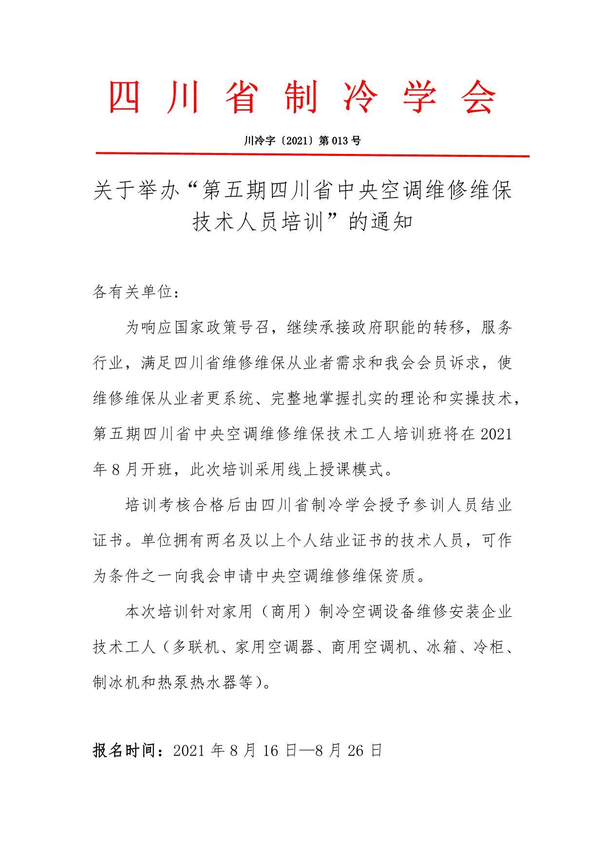 """关于举办""""第五期四川省中央空调维修维保技术人员培训""""的通知"""